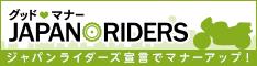 02 グッドマナー JAPAN RIDERS