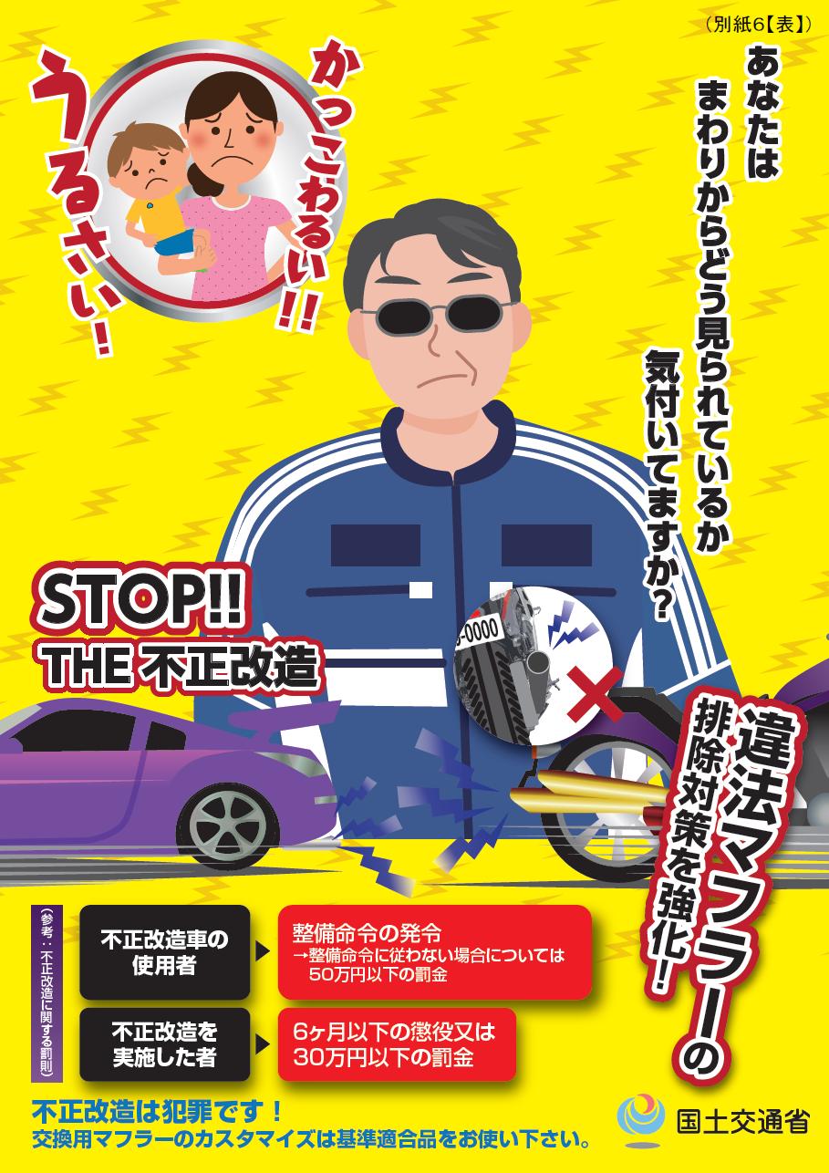 不正改造車を排除する運動02