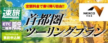 001 首都圏ツーリング 中日本