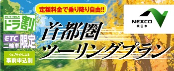 000 首都圏ツーリング 東日本