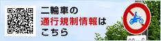03 二輪車通行規制区間情報