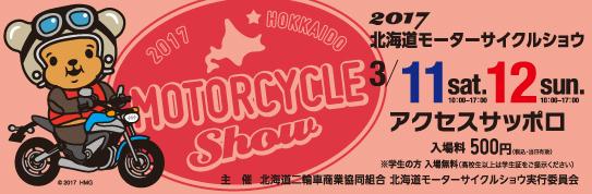 08 北海道モーターサイクルショー