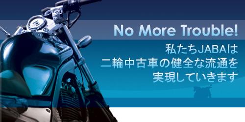 日本二輪車オークション協会
